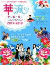 華流テレビドラマコレクション(2017-2018) (キネマ旬報ムック)
