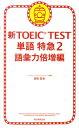 新TOEIC TEST単語特急(2(語彙力倍増編)) [ 森田鉄也 ]