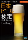 日本ビール検定公式テキスト 2016年6月改訂版 [ 日本ビール文化研究会 ]