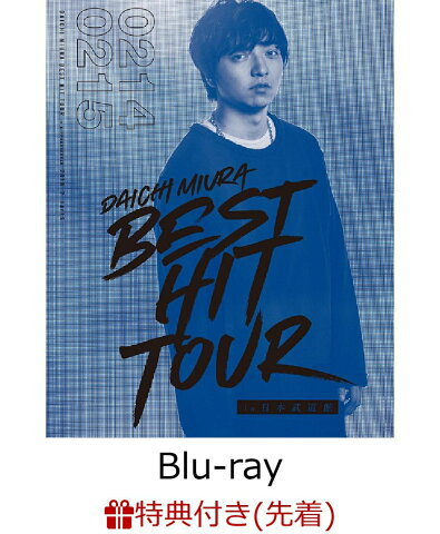 【先着特典】DAICHI MIURA BEST HIT TOUR in 日本武道館 3Blu-ray+スマプラムービー(Blu-ray3枚組)(2/14公演+2/15公演+特典映像)(オリジナルポスター付き)【Blu-ray】 [ 三浦大知 ]