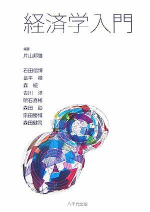 経済学入門 [ 片山邦雄 ]