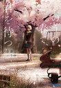 きのうの春で、君を待つ (ガガガ文庫) [ 八目 迷 ]