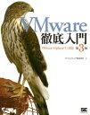 VMware徹底入門第3版 [ ヴイエムウェア株式会社 ]