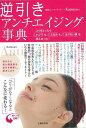 【バーゲン本】逆引きアンチエイジング事典 [ Katsuyo...