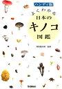 ハンディ版 よくわかる日本のキノコ図鑑 [ 保坂健太郎 ]