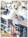 RoomClip商品情報 - Come home!(vol.42)