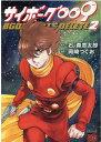 サイボーグ009 BGOOPARTS DELETE 2 (チャンピオンREDコミックス) [ 石ノ森章太郎 ]
