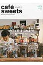 cafe´ sweets(vol.171)