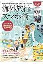 楽天楽天ブックス海外旅行のスマホ術(2015-2016最新版)