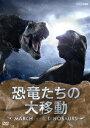 恐竜たちの大移動?MARCH OF THE DINOSAURS? [ (趣味/教養) ]