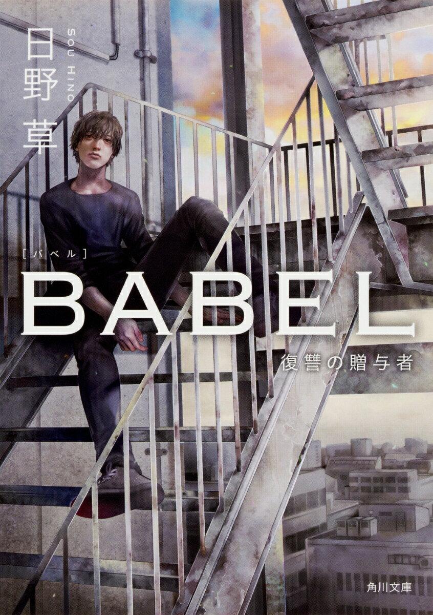 BABEL 復讐の贈与者 by 日野草