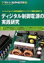 ディジタル制御電源の実践研究 マイコンによって力率改善回路やスイッチング電源を制 (グリーン・エレクトロニクス) [ トランジスタ技術special編集部 ]