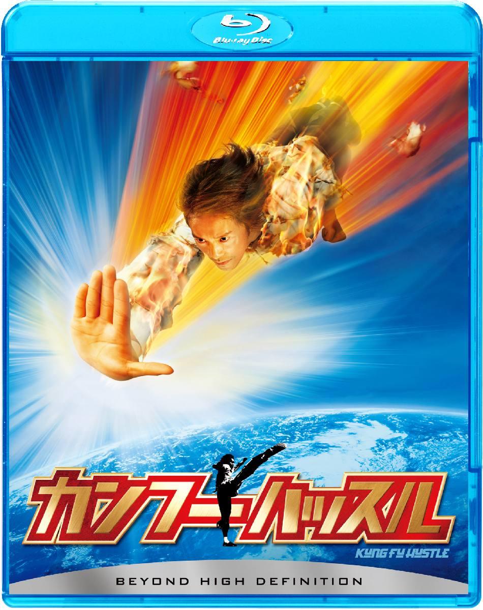 カンフーハッスル【Blu-ray】 [ ユン・チウ ]...:book:17338075