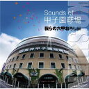 Sounds of 甲子園球場 我らの六甲おろし編 [ (スポーツ曲) ]