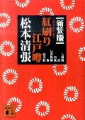 紅刷り江戸噂新装版(講談社文庫)
