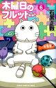 木曜日のフルット(6) (少年チャンピオンコミックス) [ 石黒正数 ]