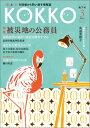 KOKKO(第7号(3 2016)) 「国?#24037;取?#20844;?#24037;?#29694;場から問い直す情報誌 特集:被災地の公務員