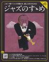 ジャズのすゝめ この一冊でジャズの聴き方、楽しみ方がわかる! (Rittor Music mook)