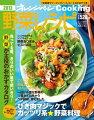 2013 野菜レシピ