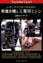 レザークラフターのための革漉き機と工業用ミシン 上級セットアップ (プロフェッショナルシリーズ) [ 勝村岳 ]