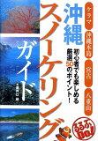 Sunokeringugaido冲绳[沖縄スノーケリングガイド [ 瀬戸口靖 ]]