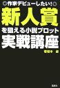 新人賞を狙える小説プロット実戦講座 作家デビューしたい! [ 若桜木虔 ]