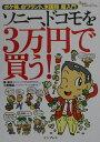 ソニー、ドコモを3万円で買う!