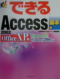�Ǥ���Access2002OfficeXP�ǡʴ����ԡ�