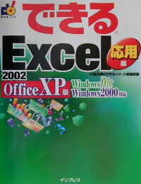 �Ǥ���Excel2002OfficeXP�ǡʱ����ԡ�