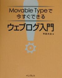Movable Typeで今すぐできるウェブログ入門