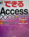 【送料無料】できるAccess 2003 & 2002 [ 広野忠敏 ]
