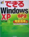 windows sp2 対応 画像
