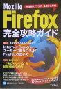 Mozilla Firefox完全攻略ガイド