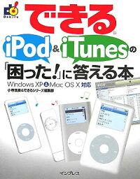 iPodとiTunesをもっと使いこなす!iTunesミュージックストア、ポッドキャスト、プレイリスト、バックアップ、エンコードなど、「困った!」をQ&A形式で解説。