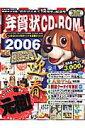 年賀状CDーROM(2006)