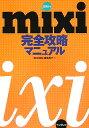 mixi完全攻略マニュアル