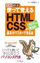 使って覚えるHTML & CSSの基本がマスターできる本