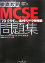 MCSE問題集(ネットワーク管理編)