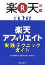 【予約】 楽天公認 楽天アフィリエイト 実践テクニックガイド