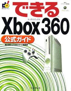 できるXbox 360公式ガイド