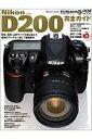 Nikon D200完全ガイド