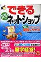 【送料無料】できる100ワザネットショップ
