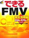 できるFMV(エフエムブイ)(完全活用編 2006年モデル対)