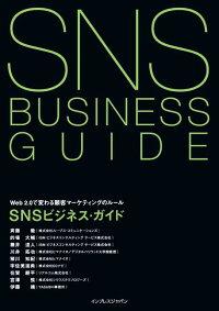 mixiやGREE、米MySpaceの普及で注目を浴びたソーシャルネットワーキングサービス(SNS)は、ここにきて急速にビジネス目的での活用が進んでいる。こうして企業が立ち上げたビジネスSNS(企業がビジネス目的で導入したSNS)の数は、すでに200を優に超える。「会員制」「紹介制」「クローズド」といったSNSならではの特徴を、企業はビジネスにどのように生かせるのだろうか? そして、どのようなビジネスチャンスがあるのか? 「ウェブコンテンツがソーシャル化する」と囁かれるWeb 2.0時代のコミュニティビジネスの姿は……? こうした問いに対して、本書はその解をSNSビジネスの第一線で活躍する業界トップランナーたちに求めた。SNSビジネスのプレイヤーたちが、その見解とアイディアを余すところなく述べた、書き下ろしWebビジネスガイド。