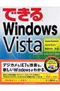 windows vista 画像