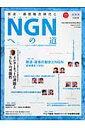 放送・通信融合時代とNGNへの道