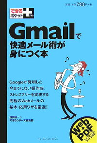 Googleが発明した今までにない操作感。ストレスフリーを実現する究極のWebメールの基本・応用ワザを厳選。