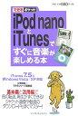 iPod nanoとiTunesですぐに音楽が楽しめる本
