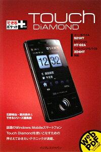できるポケット+「Touch Diamond」