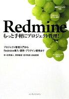 Redmine-もっと手軽にプロジェクト管理!